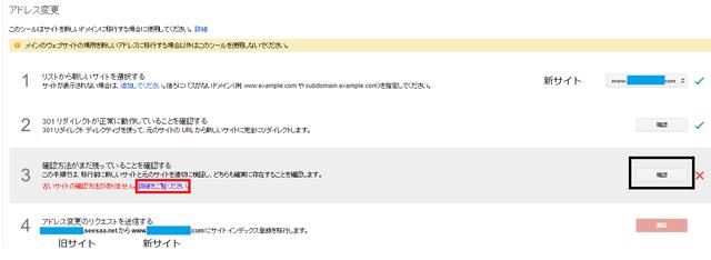 グーグルコンソールアドレス変更.png