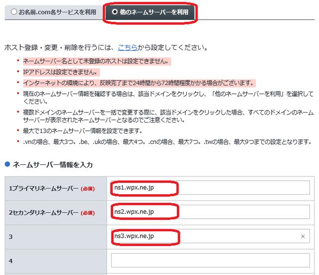 ネームサーバー情報入力.png