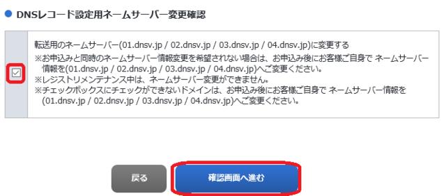 一旦シーサーにDNSを向ける(確認).png