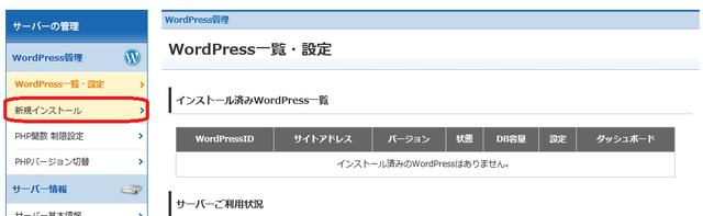 WordPressインストール.png