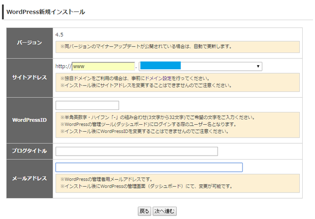 WordPressインストール(サイト名入力).png