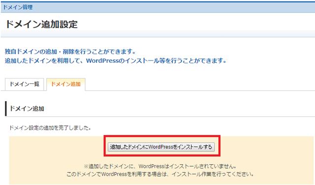 WordPressインストール(ドメイン追加後).png